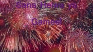 Sana Helwa Ya Gameel Hq Happy Birthday Arabic عيد ميلاد سعيد