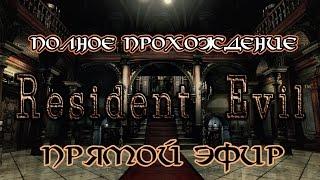 Resident Evil HD Remaster (Полное прохождение) #1 [Запись прямого эфира]