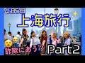 【女子旅】4泊5日上海旅行Part2-詐欺との遭遇編- #11 の動画、YouTube動画。