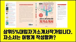 상위5% 대학자기소개서의 저자 김정엽 입니다. 자소서 …