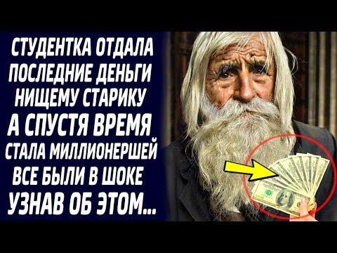 Студентка отдала нищему старику последние деньги, а спустя время стала миллионершей...