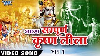 NEW AALHA GATHA 2017 - Sanju Baghel - कृष्णा लीला आल्हा गाथा  भाग 1 - Krishna Leela Aalha gatha