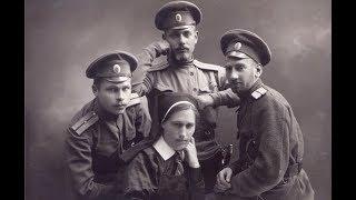Белый рассвет: Белая Гвардия (песня Сергея Урсуляка на стихи Елены Семёновой)