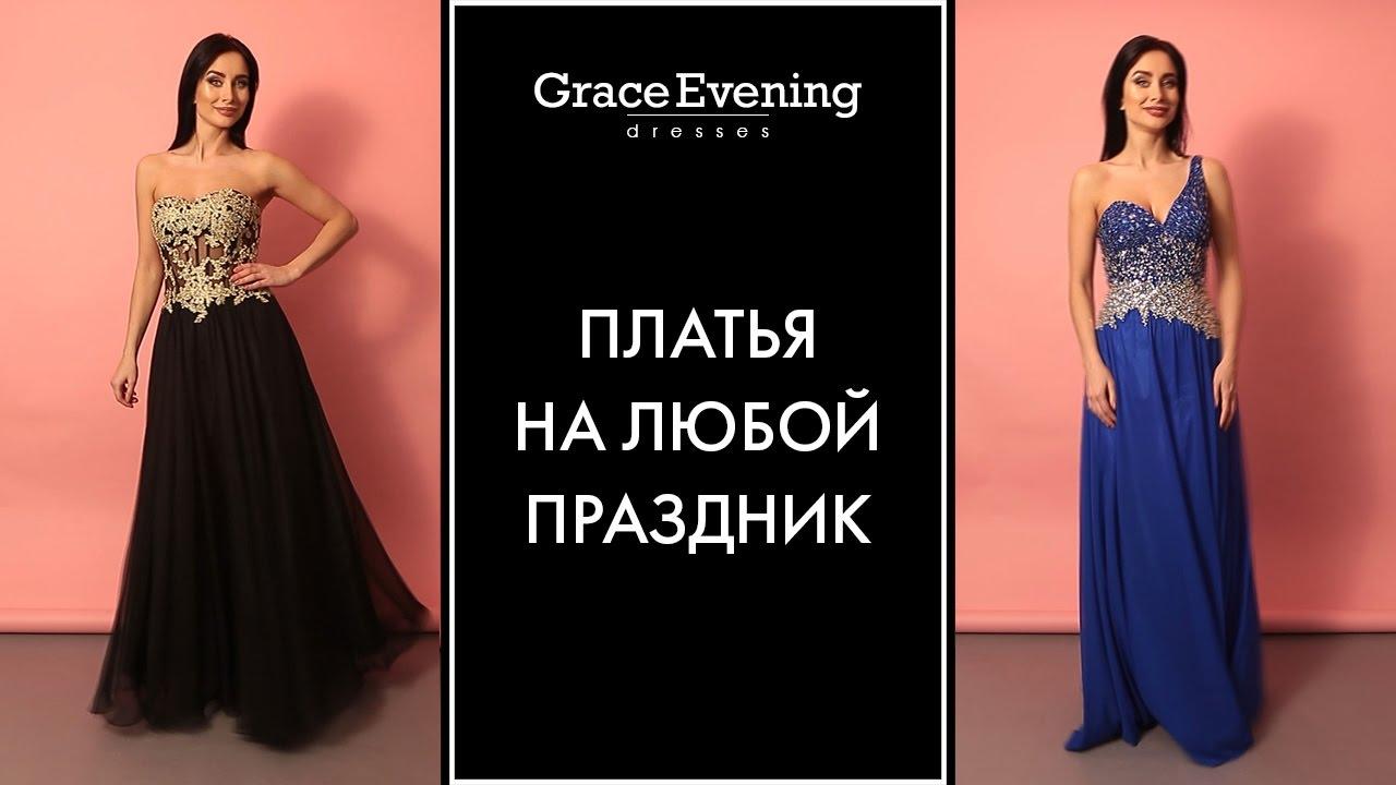 У нас вы можете приобрести длинные вечерние платья в пол.