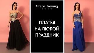 Роскошные вечерние платья | Длинные платья в пол вечерние