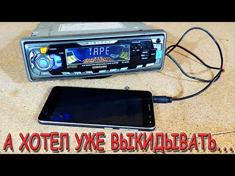 ✅ Как подключить телефон к магнитоле, даже если в ней нет AUX? Музыка в авто через телефон!!! ✅