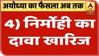 Ayodhya Case: Nirmohi Akhada's Claim Rejected By Supreme Court | ABP News