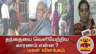 தந்தையை வெளியேற்றிய காரணம் என்ன? - மகள் விளக்கம் | Property Dispute | Thanthi TV