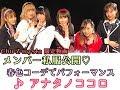 『私服パフォーマンス🌸Chu-Z「アナタノココロ」/ Chu-Z』|mysta YouTube