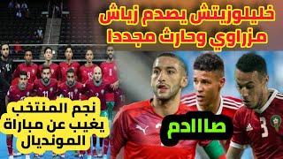 مدرب المنتخب يصدم حكيم زياش مزراوي وامين حاريت بهذا القرار - نجم المنتخب يغيب عن مباراة غد للمونديال