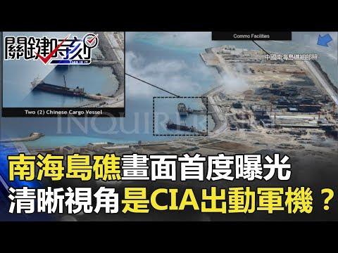 「南海島礁」細部畫面首度曝光 清晰視角是CIA出動「軍機」拍攝!? 關鍵時刻