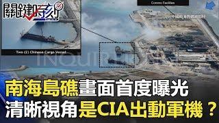 「南海島礁」細部畫面首度曝光 清晰視角是CIA出動「軍機」拍攝!? 關鍵時刻 20180221-2 黃創夏 馬西屏 朱學恒