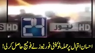 وزیر داخلہ احسن اقبال پر قاتلانہ حملہ