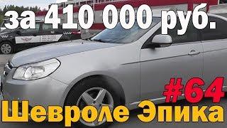 Авто с пробегом - искали китайцев Emgrand или Lifan X60, а купили Chevrolet Epica!
