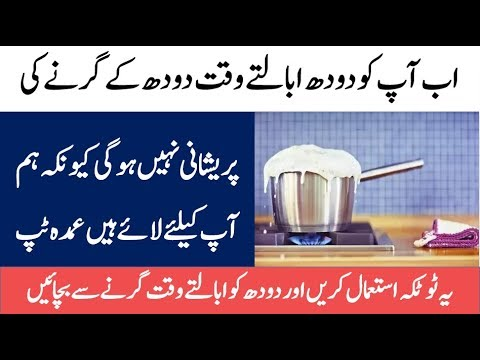 HouseHoldCrafts | How to Prevent Milk From Boiling Over | Unbelievable Kitchen Tips and Tricks