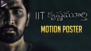 IIT Krishnamurthy Motion Poster | Prudhvi Dandamudi | Maira Doshi | Sree Vardhan | Telugu FilmNagar