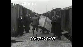 1956г. станция Чоп. Советско- Венгерская граница