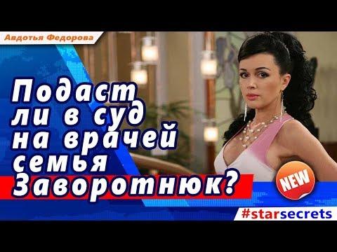 🔔 Подаст ли в суд на врачей семья Анастасии Заворотнюк?