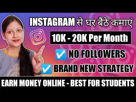 EARN MONEY ONLINE 💸|How To Earn Money Online 🔥| HOW TO EARN MONEY FROM INSTAGRAM | Make Money Online