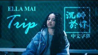 Ella Mai - Trip 沉醉於你 (中文字幕MV) Video