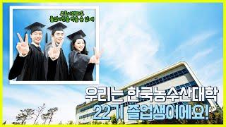 """""""우리는 한국농수산대학 ✌️✌️22기 졸업생이…"""