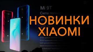 Новинки от Xiaomi смартфон Mi 9T браслет Mi Band 4 наушники и умный ТВ.