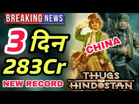 Thugs Of Hindostan 3rd Day Record Breaking Box Office Collection In China   Aamir Khan Mp3