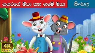 නගර මවුස් සහ රට මවුස් | Town and the Country Mouse in Sinhala | Sinhala Fairy Tales