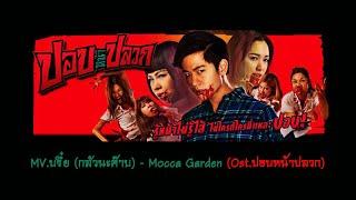 MV.บรึ๋ย (กลัวนะค๊าบ) - Mocca Garden (Ost.ปอบหน้าปลวก) [Official Mv.[HD]]