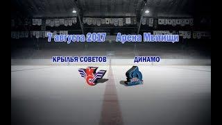2017 08 07 КС - Динамо 1:4