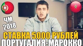 СТАВКА 5000 РУБЛЕЙ | ПОРТУГАЛИЯ-МАРОККО | ПРОГНОЗ | ЧМ 2018 |