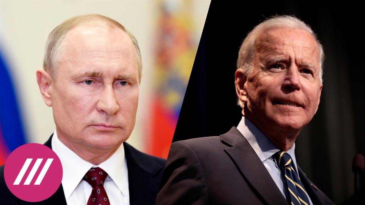 Навальный, кибератаки и продление договора СНВ.  О чем говорили Путин и Байден // Дождь