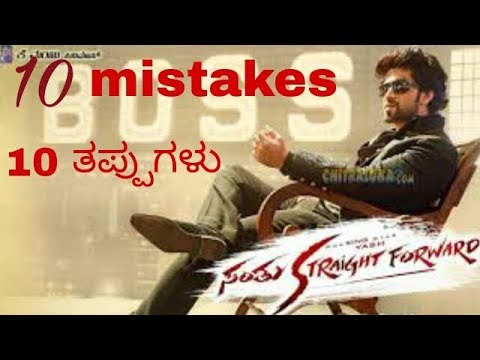 Mistakes In Santu Straight Forward Movie| Santu St