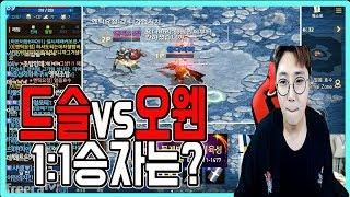용느)[리니지m]엔틱(오웬)vs용느(드슬) 1:1 영웅 최강이라는 오웬 얼마나 쏀가..?