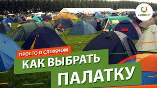 видео Выбор палатки для кемпинга: обзор 4-х и 6 местных, характеристики