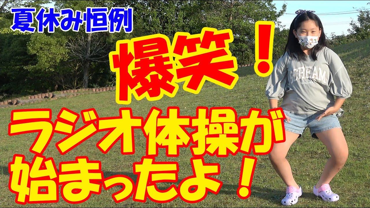 爆笑!ラジオ体操が始まったよ!【sana (10歳・小学5年生)】