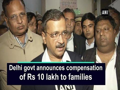 Delhi govt announces compensation of Rs 10 lakh to families