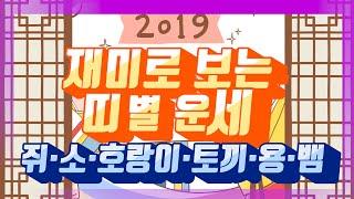 기해년 설날…재미로 보는 띠별 한 해 운세①(쥐·소·호랑이·토끼·용·뱀)