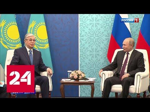 Президенты России и Казахстана в Омске: новые перспективы после форума - Россия 24
