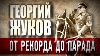 Обратный отсчет. Георгий Жуков. От рекорда до парада