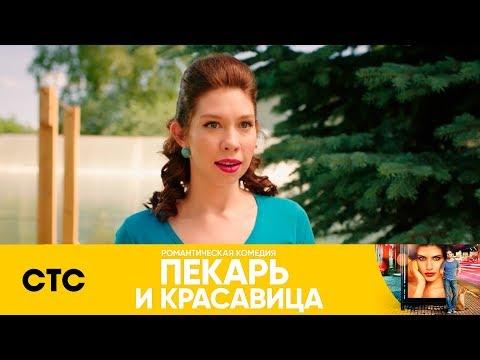 Оксана узнала правду   Пекарь и красавица