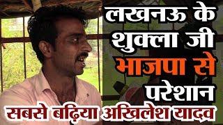 लखनऊ के शुक्ला जी भाजपा से परेशान, बोले  Akhilesh Yadav सबसे बढ़िया नेता || Bharat Ek Soch