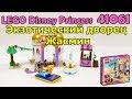 Поделки - LEGO Disney Princess 41061 Экзотический дворец Жасмин. Сборка и обзор