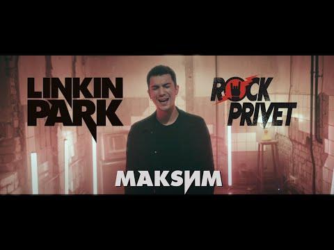 Максим / Linkin Park - Отпускаю (Cover By ROCK PRIVET )