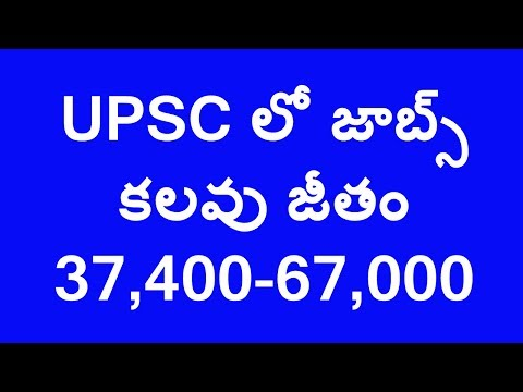 Union public service commission notification 2017, telugu job news, upsc jobs telugu