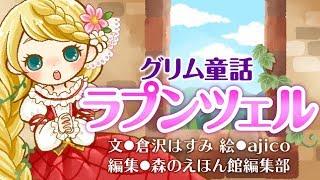 【絵本】ラプンツェル・ マッチ売りの少女【読み聞かせ】世界の童話