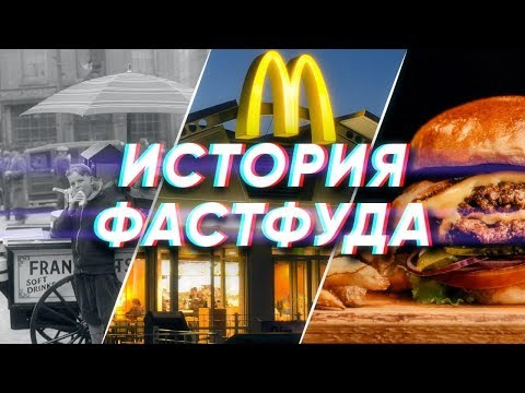 Краткая история ФАСТФУДА