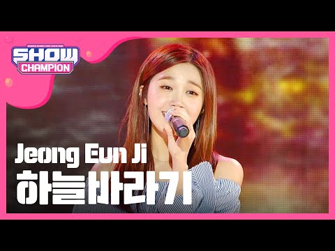 Unduh lagu (ShowChampion EP.184) Jeong Eun Ji - Hopefully sky terbaru 2020