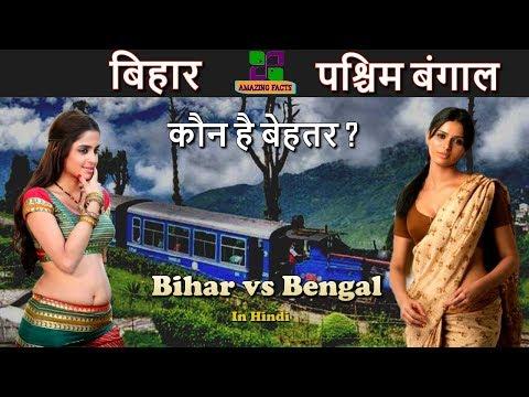 पश्चिम बंगाल vs बिहार - कौन है बेहतर // West Bengal vs Bihar // Amazing Facts in Hindi