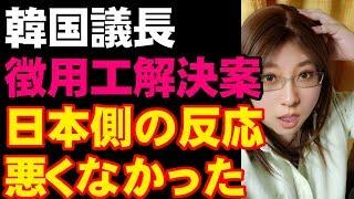 ムンヒサン議長の迷言 徴用工問題解決案「日本側の反応悪くなかった」だまされる日本が悪いのか